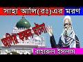 baharul islam //সাহা আলির মরণের সময় কি হয়েছিল//বাহারুল ইসলাম//