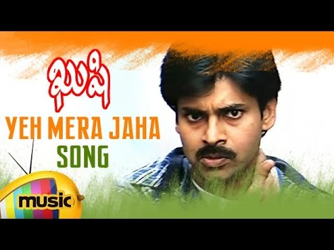 Kushi Movie Video Songs | Ye Mera Jaha Telugu Video Song | Pawan Kalyan | Bhumika | Mani Sharma