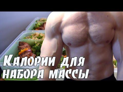Сколько нужно калорий для набора мышечной массы