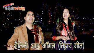 भैलिनी आए आँगन (तिहार गीत) Bhailini aaye Aagana By Shyam Nepali and Jaysan Maharjan