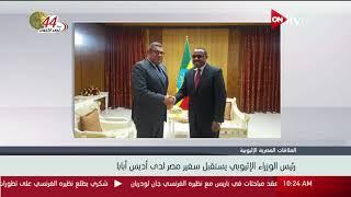 رئيس الوزراء الإثيوبي يستقبل سفير مصر لدى أديس أبابا