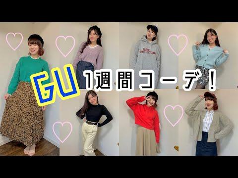 【1週間コーデ】GUの激安冬アイテム可愛すぎ!!!