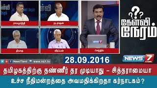 Karnataka disrespects The Supreme Court | Kelvi Neram 28-09-2016