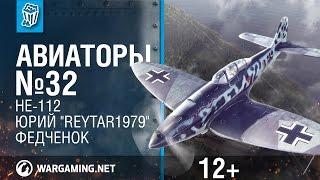 He-112 и Юрий