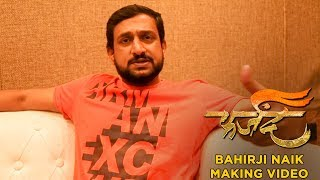 Farzand | Making Of Character Bahirji Naik | Marathi Movie 2018