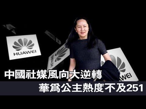 《石涛.News》「251的李洪元 毁了'爱国公主'孟晚舟的周年忌日」
