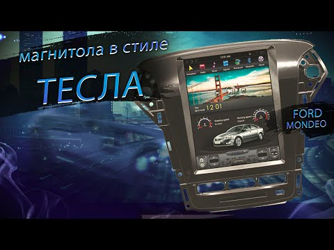 магнитола Тесла для Ford Mondeo 2011 магнитола. Обзор после установки и использования