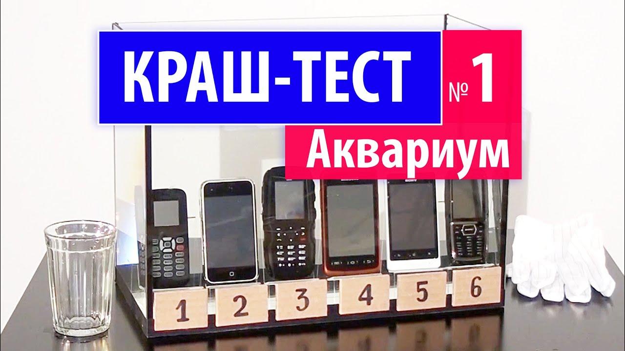 КРАШ-ТЕСТ №1 - телефоны в аквариуме (HI-TESTING)