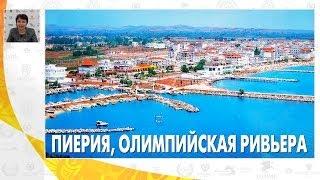 Пиерия, отельная база | Вебинар по Греции | Mouzenidis Travel(Сайт:http://www.mouzenidis-travel.ru/ Пиерия, отельная база «Музенидис Трэвел» предлагает вашему вниманию вебинар, посвя..., 2014-05-16T10:22:42.000Z)