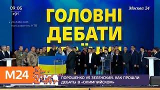 """Смотреть видео Порошенко vs Зеленский. Как прошли дебаты в """"Олимпийском"""" - Москва 24 онлайн"""