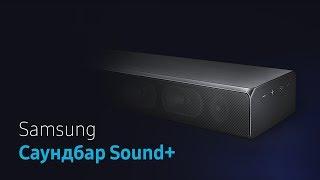 саундбар Sound  Объемный звук и бас в одном устройстве
