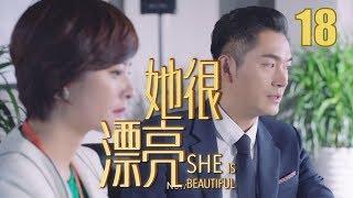 She is Beautiful EP18 Chinese Drama 【Eng Sub】