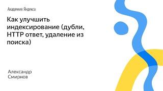видео Диагностика сайта и Страницы в поиске. Разбор ошибок в Яндекс.Вебмастер