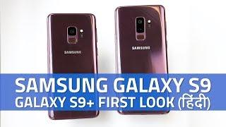 सैमसंग गैलेक्सी एस9, गैलेक्सी एस9+ का फर्स्ट लुक | Samsung Galaxy S9, Galaxy S9+ First Look