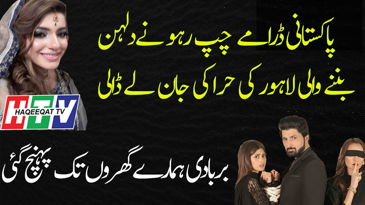 Impact and After Effects of Chup Raho Drama in Pakistan