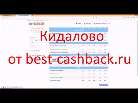 вывод денег или как кинул всех best-cashback.ru