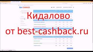 видео Cashback.ru — обзор сервиса, отзывы пользователей