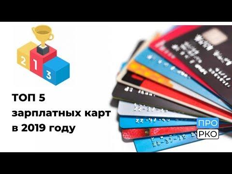 ТОП 5 зарплатных карт в 2019 году