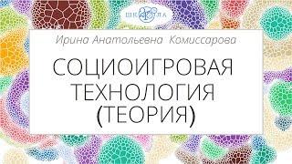 Комиссарова И. А. | Социоигровая технология (теория)