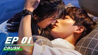 【FULL】Crush EP01 (Starring Evan Lin Yanjun, Wan Peng) | 原来我很爱你 | iQiyi screenshot 5
