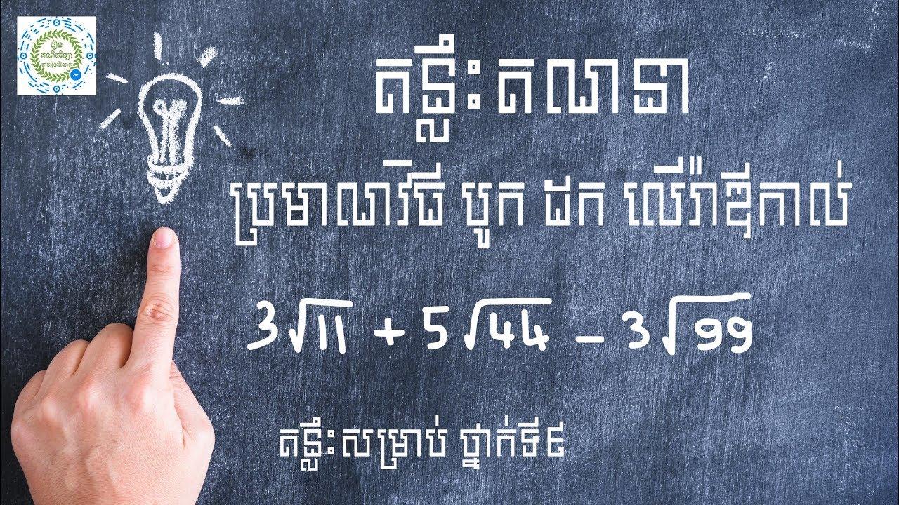 Learn Math Online for grade 9 ប្រមាណវិធី បូក ដក លើ ...