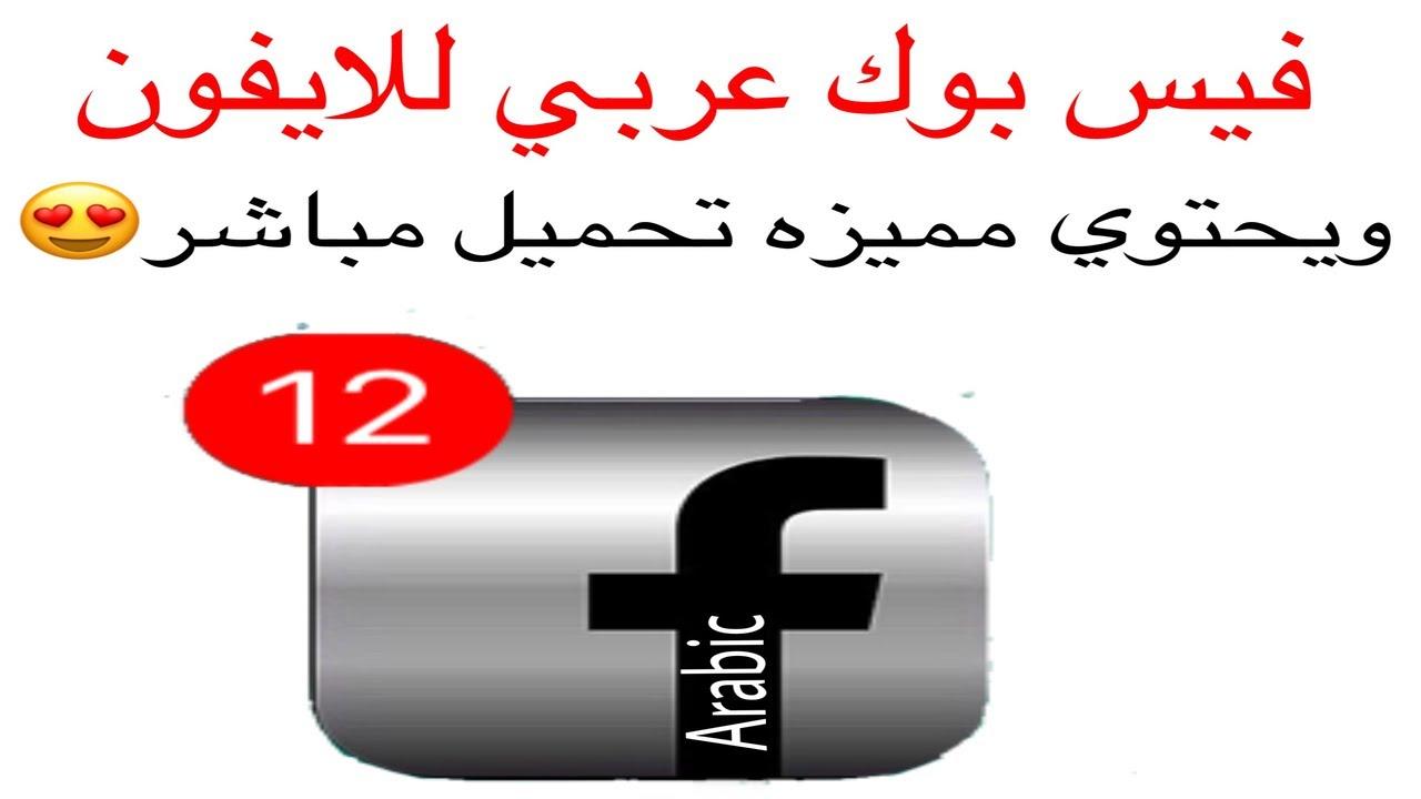 رابط تحميل فيس بوك عربي