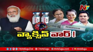 Debate : Confrontation Between States and Centre On Covid Vaccine Price | Ntv