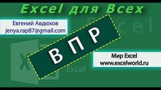Функция ВПР в Excel (VLOOKUP в Excel) (Урок 1) [Eugene Avdukhov, Excel Для Всех]