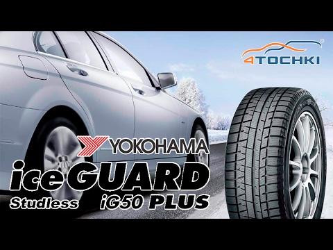 Зимняя шина Yokohama iceGuard iG50 Plus на 4 точки