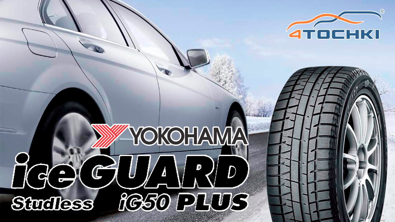 Шина Yokohama iceGuard Stud iG35+ 275/60 R20 115T