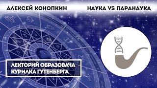Алексей Конопкин - Что такое паранаука и как её отличить?