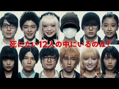 杉咲花 十二人の死にたい子どもたち CM スチル画像。CM動画を再生できます。
