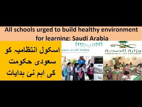 New necessary rules for schools in Saudi Arabia.
