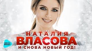 Наталия Власова И снова Новый год Official Audio 2017