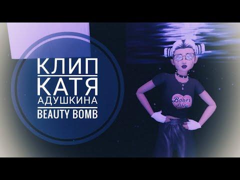 Клип Катя Адушкина - Beauty Bomb | Avakin life | BanAnas Ava