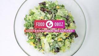 FoodOboz: простий салат з кукурудзою без майонезу