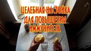 Рецепт.Целебная настойка для повышения иммунитета ! Имбирь,лимон,мёд!
