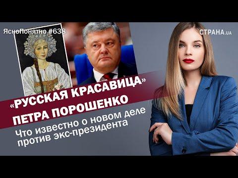 «Русская красавица»Петра Порошенко. Что известно о новом деле против экс-президента| ЯсноПонятно#637
