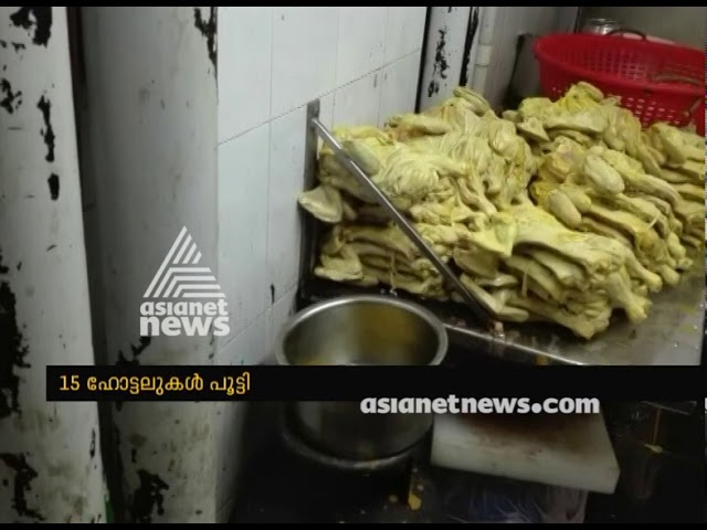 Food Safety Officials closed 15 hotels in Thiruvananthapuram