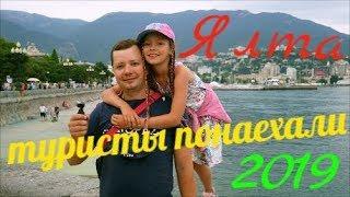 Ялта. Крым. Цены. Прогулка. Июнь 2019.