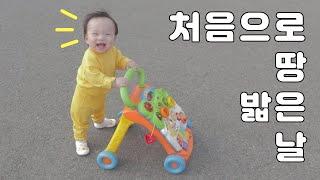 [VLOG#2] 육아브이로그 l 8개월아기 l 걸음마연…