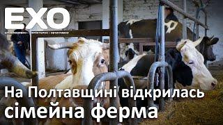 На Полтавщині відкрилась сімейна ферма
