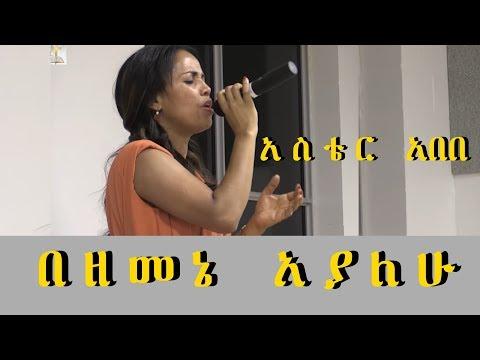 Aster Abebe live worship - በዘመኔ አያለሁ