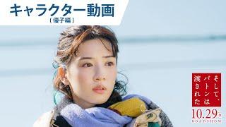 映画『そして、バトンは渡された』キャラクター動画(優子編)2021年10月29日(金)公開