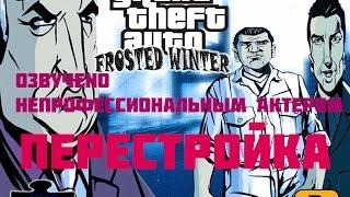 Прохождение Grand Theft Auto 3 Frosted Winter (с русским переводом) #13 ПЕРЕСТРОЙКА
