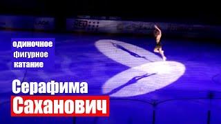 Серафима Саханович Санкт Петербург Женское одиночное фигурное катание