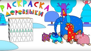 Новая серия Раскраска Деревяшки - Ёлка - выпуск 26 - Учим цвета