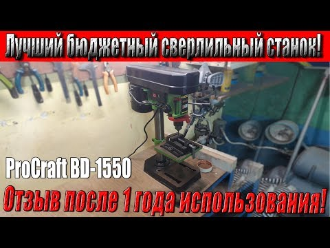 Лучший бюджетный сверлильный станок! ProCraft BD-1550. Отзыв после 1 года эксплуатации!