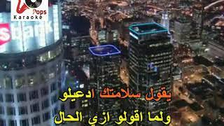 hassan el asmar ketab 7ayti كتاب حياتي كاريوكي