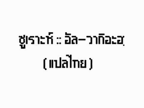 ซูเราะห์ อัล วากิอะฮฺ แปลไทย